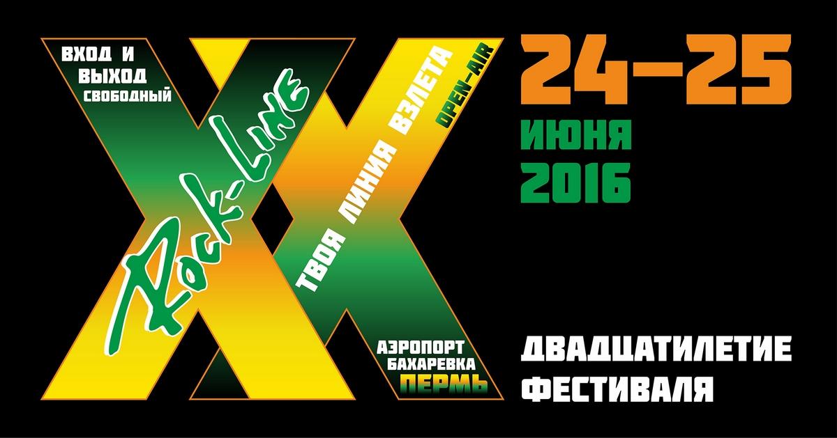 Rock-Line 2016 Flyer