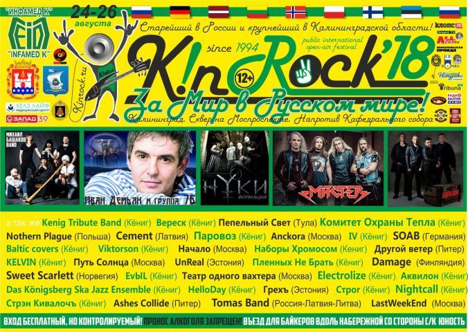 K!nRock'18