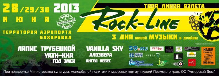Программа фестиваля Rock-Line 2013