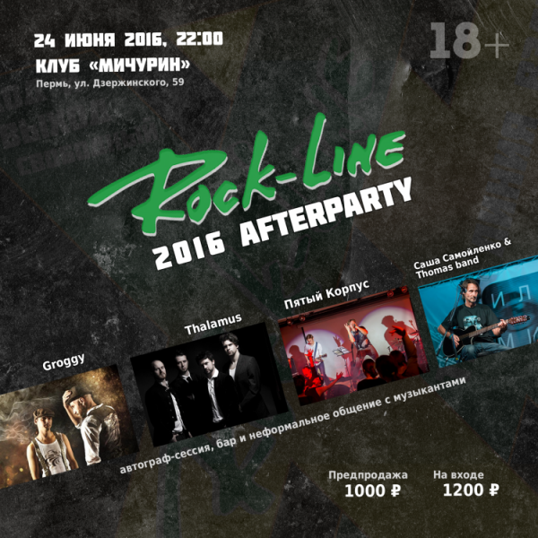 Rock-Line 2016 Afterparty
