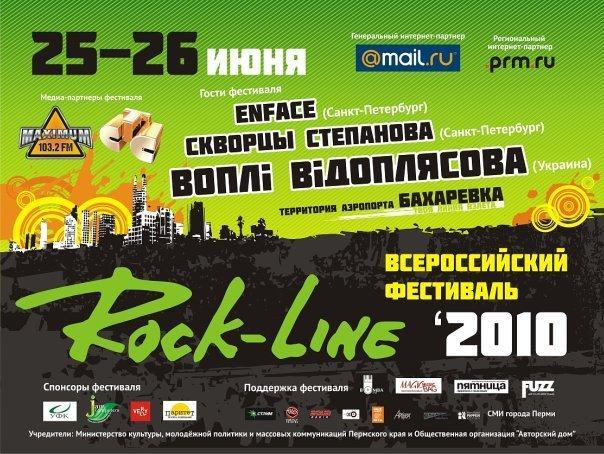 Rock-Line 2010